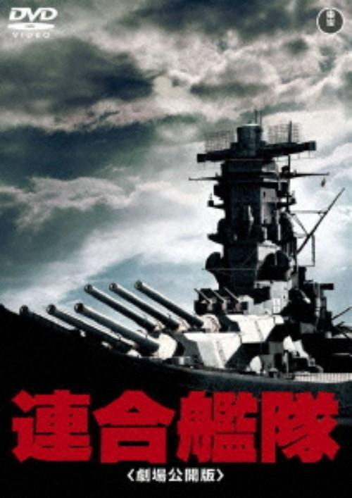 【中古】期限)連合艦隊 劇場公開版 【DVD】/小林桂樹