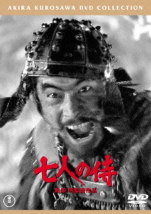 【中古】期限)七人の侍 【DVD】/三船敏郎