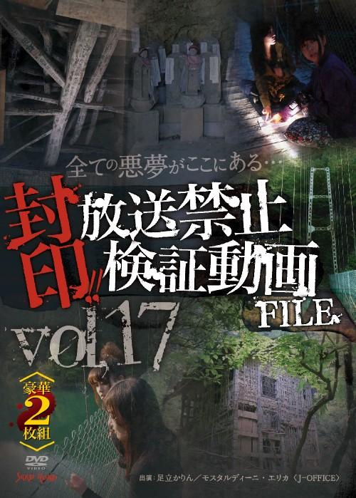 【中古】17.封印!!放送禁止検証動画FILE 【DVD】/足立かりん