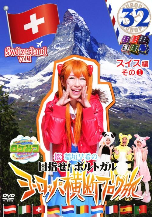 【中古】32.ロケみつ ザ・ワールド 桜…スイス編 1 【DVD】/稲垣早希