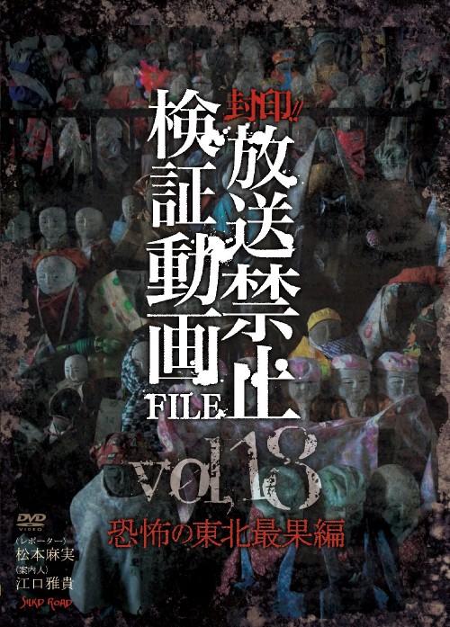 【中古】18.封印!!放送禁止検証動画FILE 恐怖の… 【DVD】/松本麻実