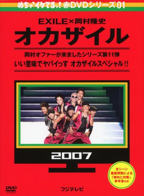 【中古】1.めちゃイケ赤 オカザイル 【DVD】/岡村隆史