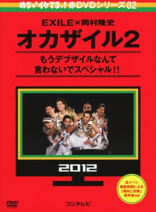 【中古】2.めちゃイケ赤 オカザイル 【DVD】/岡村隆史