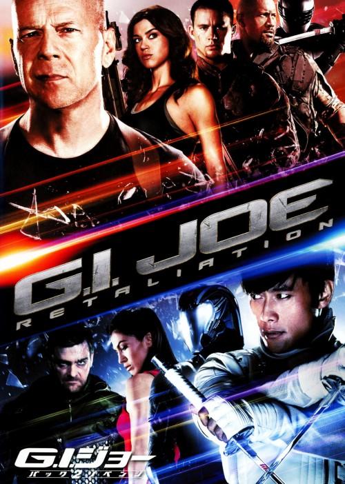 【中古】2.G.I.ジョー バック2リベンジ 【DVD】/ブルース・ウィリス