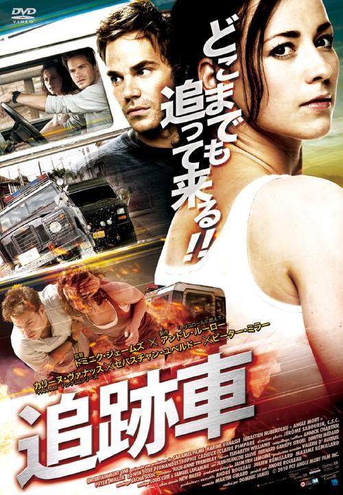 【中古】追跡車 【DVD】/カリーヌ・ヴァナッス