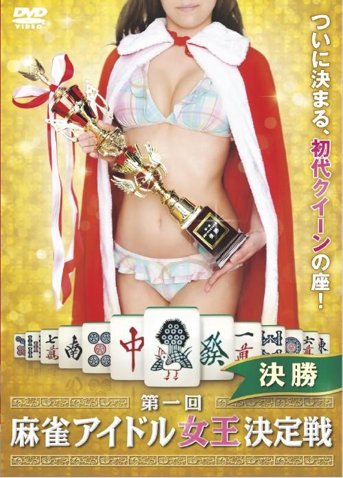 【中古】第一回麻雀アイドル女王決定戦 決勝 (完) 【DVD】/古積唯