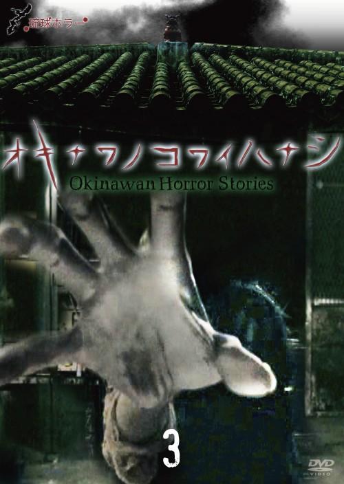 【中古】3.琉球ホラー オキナワノコワイハナシ 【DVD】/平安信行