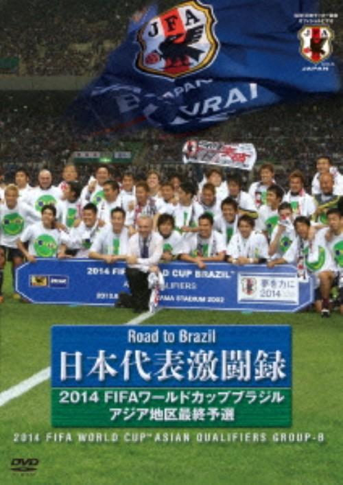【中古】日本代表激闘録 2014FIFAワールドカップブラジル… 【DVD】/アルベルト・ザッケローニ