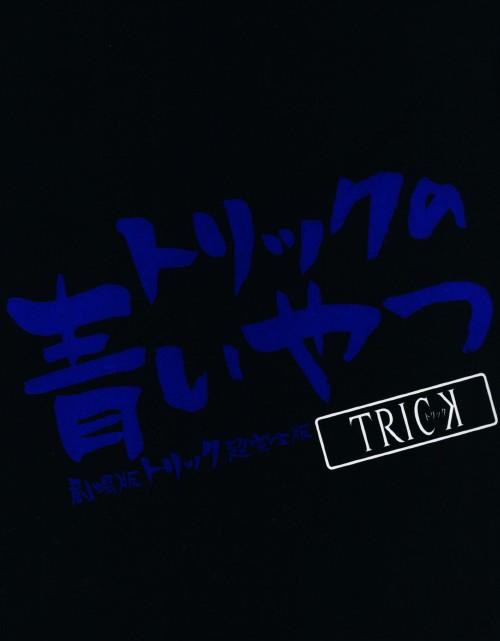【中古】トリックの青いやつ 劇場版トリック超完全版 BD BOX 【ブルーレイ】/仲間由紀恵