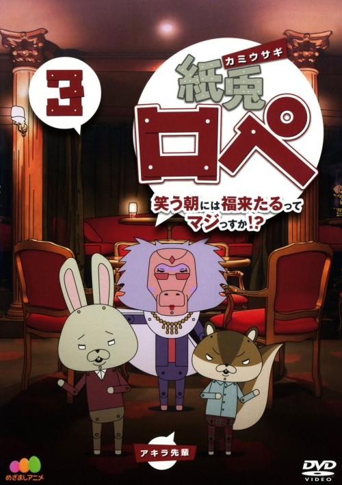 【中古】3.紙兎ロペ 笑う朝には福来たるってマジ… 【DVD】/ウチヤマユウジ