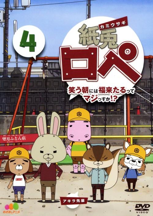 【中古】4.紙兎ロペ 笑う朝には福来たるってマジ… 【DVD】/ウチヤマユウジ