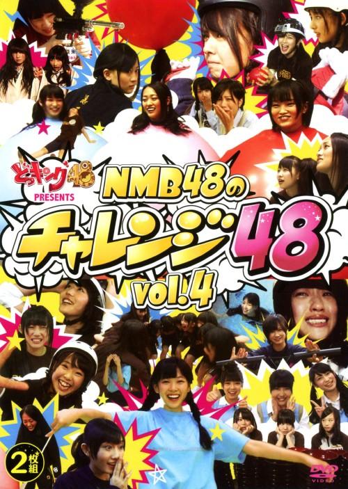 【中古】4.どっキング48 PRESENTS NMB48のチャレンジ48 【DVD】/NMB48