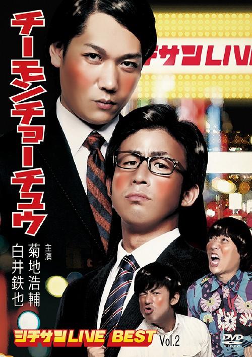 【中古】チーモンチョーチュウ/2.シチサンLIVE BEST 【DVD】/チーモンチョーチュウ