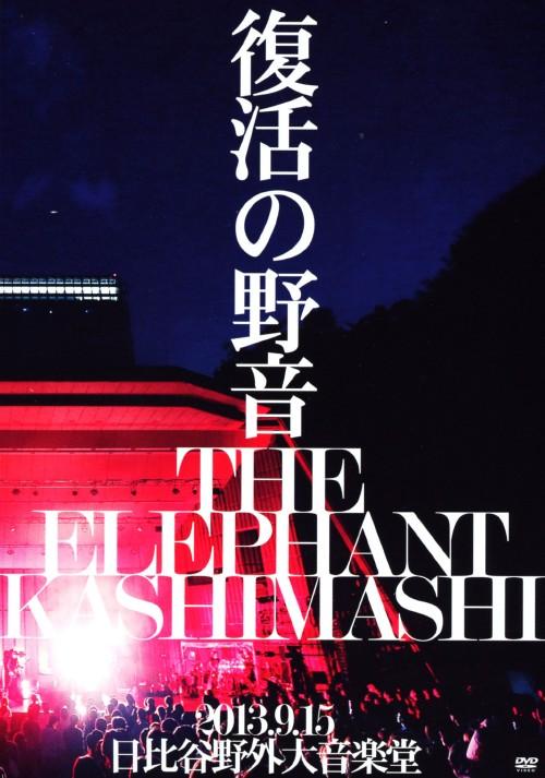 【中古】エレファントカシマシ/復活の野音 2013.9.15… 【DVD】/エレファントカシマシ