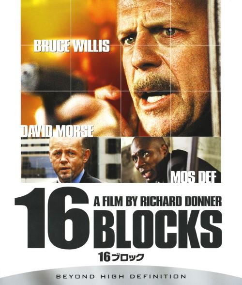 【中古】16ブロック 【ブルーレイ】/ブルース・ウィリス