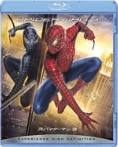 【中古】3.スパイダーマン (完) 【ブルーレイ】/トビー・マグワイア