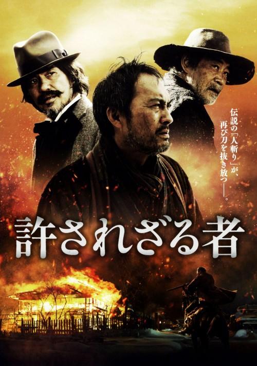 【中古】許されざる者 (2013) 【DVD】/渡辺謙