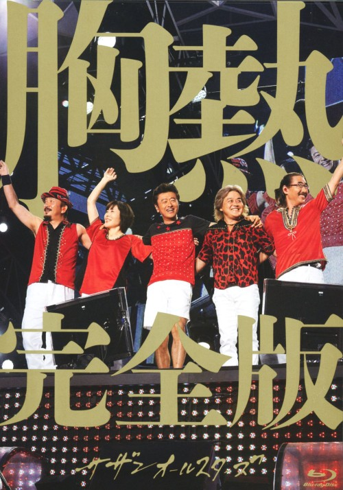 【中古】サザンオールスターズ/SUPER SUMMER LIVE 2013 … 【ブルーレイ】/サザンオールスターズ