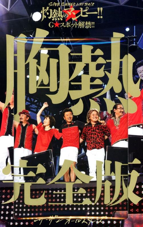 【中古】初限)サザンオールスターズ/SUPER SUMMER LI…BOX 【DVD】/サザンオールスターズ