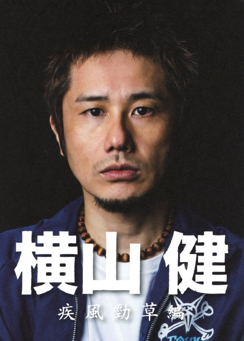 【中古】横山健/疾風勁草編 【DVD】/横山健
