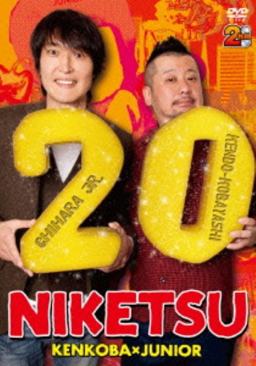 【中古】にけつッ!!20 【DVD】/千原ジュニア