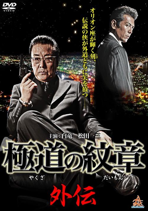 【中古】極道(やくざ)の紋章(だいもん) 外伝 【DVD】/白竜