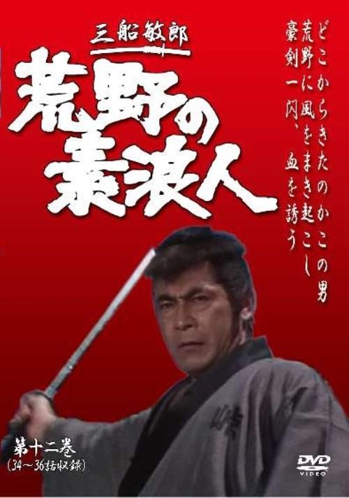 【中古】12.荒野の素浪人 【DVD】/三船敏郎
