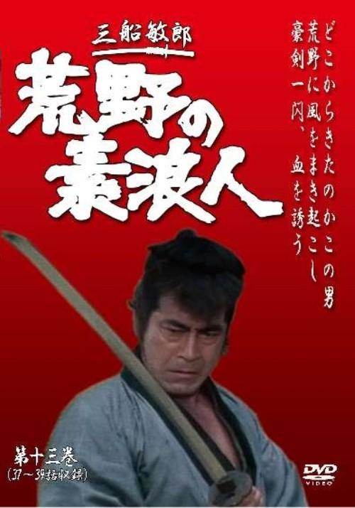 【中古】13.荒野の素浪人 【DVD】/三船敏郎
