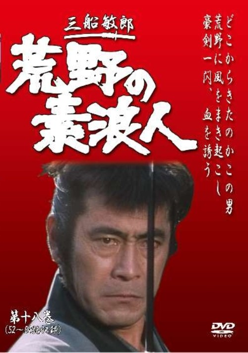 【中古】18.荒野の素浪人 【DVD】/三船敏郎