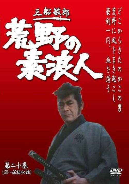 【中古】20.荒野の素浪人 【DVD】/三船敏郎
