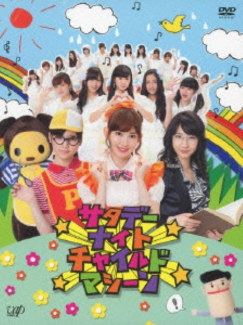 【中古】初限)サタデーナイトチャイルドマシーン BOX 豪華版 【DVD】/AKB48