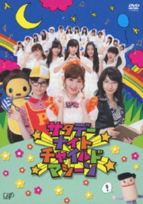 【中古】サタデーナイトチャイルドマシーン BOX 【DVD】/AKB48