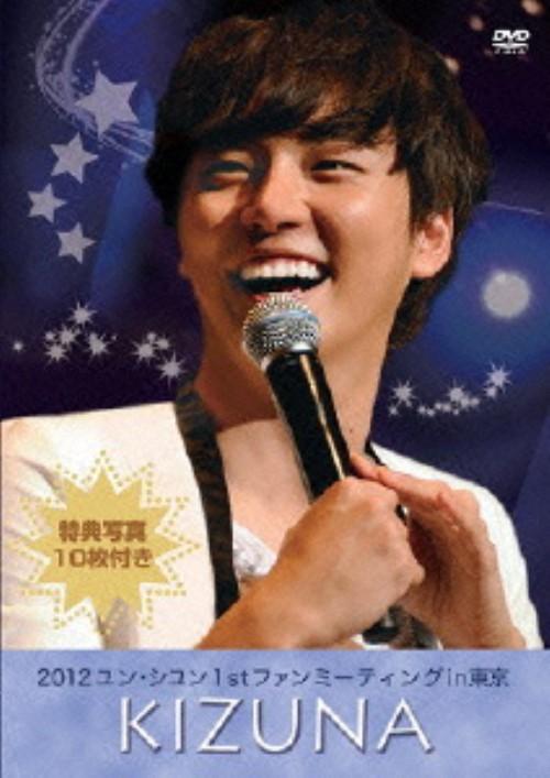 【中古】2012 ユン・シユン 1ST ファンミーティング イン 東京 KIZ… 【DVD】/ユン・シユン