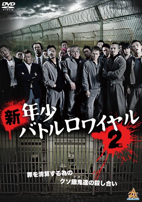 【中古】2.新・年少バトルロワイヤル 【DVD】/中澤達也