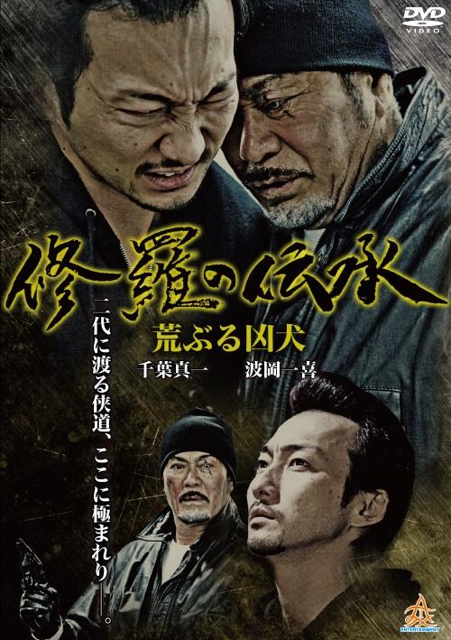 【中古】修羅の伝承 荒ぶる凶犬 【DVD】/千葉真一