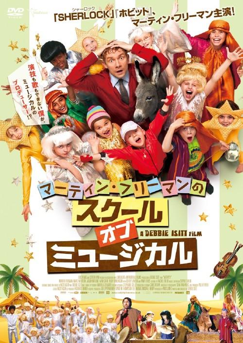 【中古】マーティン・フリーマンのスクール・オブ・ミュージカル 【DVD】/マーティン・フリーマン