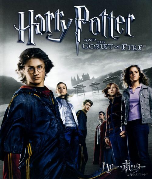 【中古】ハリー・ポッターと炎のゴブレット 【ブルーレイ】/ダニエル・ラドクリフ