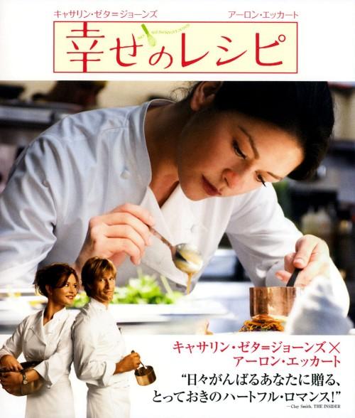 【中古】幸せのレシピ 【ブルーレイ】/キャサリン・ゼタ=ジョーンズ