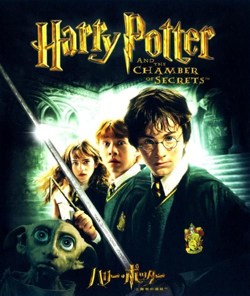 【中古】ハリー・ポッターと秘密の部屋 【ブルーレイ】/ダニエル・ラドクリフ