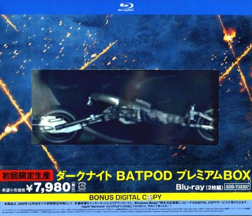 【中古】初限)ダークナイト BATPOD プレミアムBOX 【ブルーレイ】/クリスチャン・ベール