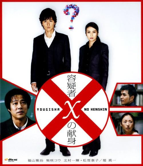 【中古】容疑者Xの献身 【ブルーレイ】/福山雅治