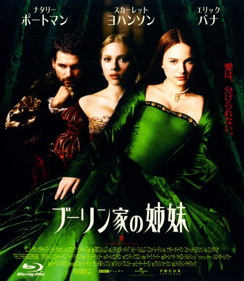 【中古】ブーリン家の姉妹 (2008) 【ブルーレイ】/ナタリー・ポートマン