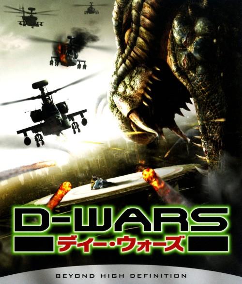 【中古】D−WARS ディー・ウォーズ 【ブルーレイ】/ジェイソン・ベア