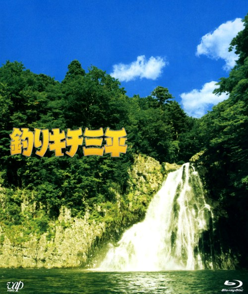 【中古】釣りキチ三平 (実写版) 【ブルーレイ】/須賀健太