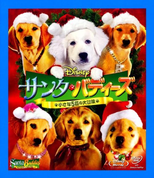 【中古】サンタ・バディーズ 小さな5匹の大冒険 【ブルーレイ】/ケイトリン・メイアー