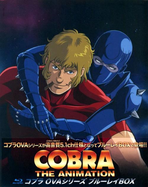 【中古】COBRA THE ANIMATION コブラ OVAシリーズ BOX 【ブルーレイ】/野沢那智