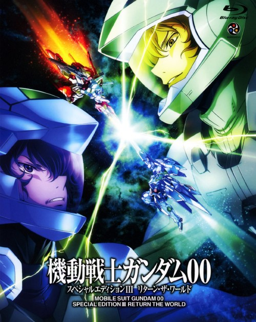 【中古】3.機動戦士ガンダム00 SP・ED リターン・ザ…(完) 【ブルーレイ】/宮野真守