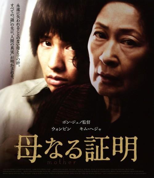 【中古】母なる証明 【ブルーレイ】/キム・ヘジャ