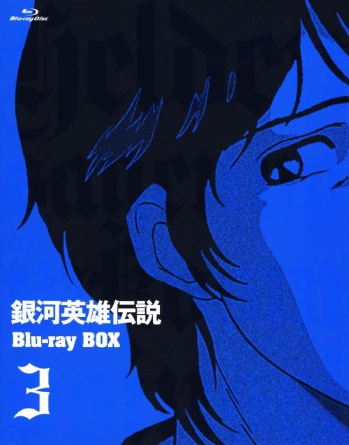 【中古】3.銀河英雄伝説 BOX 【ブルーレイ】/堀川亮