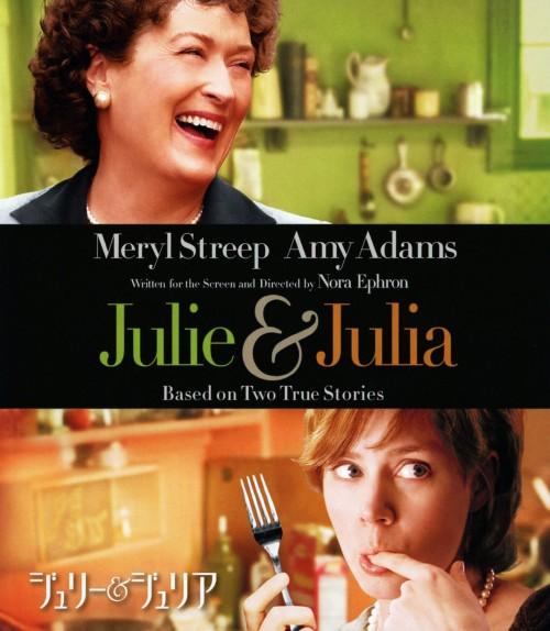 【中古】ジュリー&ジュリア 【ブルーレイ】/メリル・ストリープ